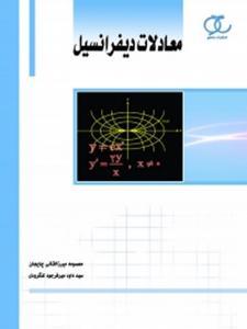معادلات دیفرانسیل نویسنده معصومه میرزاآقائی چایجان و سید داود میرفرجود لنگرودی